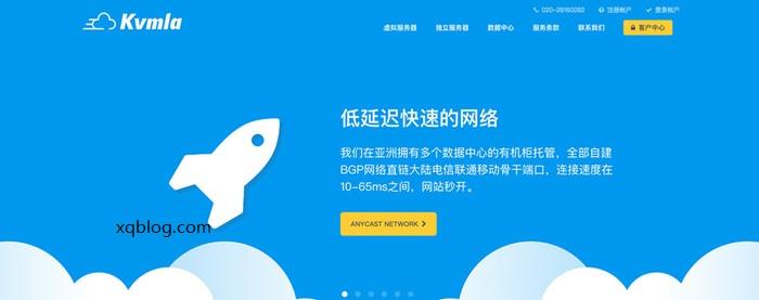 kvmla稳定建站香港/日本/新加坡VPS主机年付5折促销,配置还可以-VPS推荐网