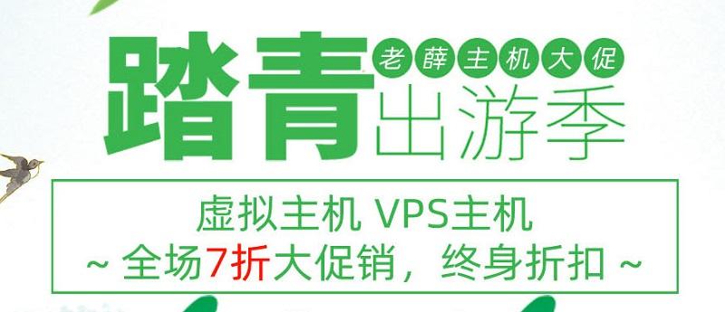 老薛主机五月建站香港VPS主机限时7折优惠/虚拟主机同样7折促销-VPS推荐网