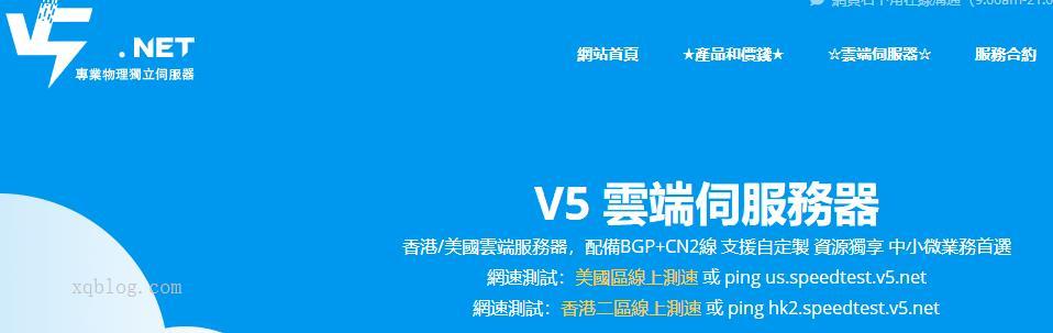 v5新用户享受香港VPS与美国VPS主机7折优惠/性价比高/2G内存/月付35元