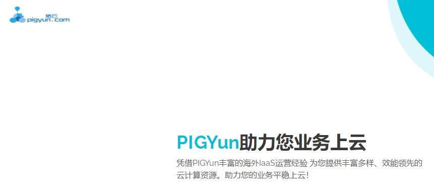 PIGYun便宜VPS主机五一限时折扣,可选韩国主机/美国GIA/美国联通9929等-VPS推荐网