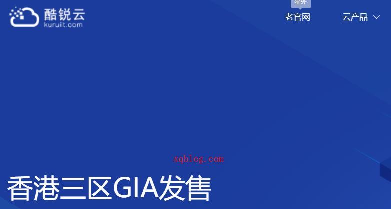 酷锐云618香港/美国CN2 gia系列VPS虚拟主机限时7折优惠-VPS推荐网