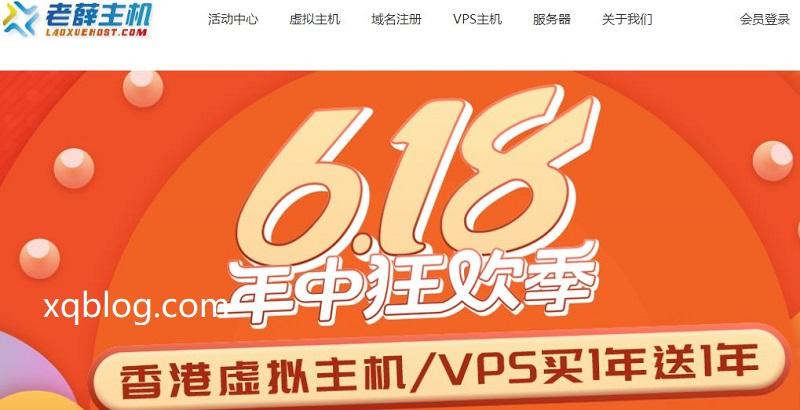老薛香港主机与香港VPS虚拟服务器618限时买一年送一年活动-VPS推荐网