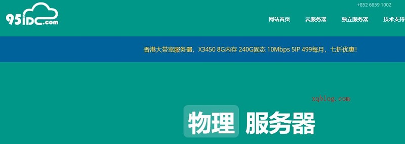 95IDC香港独立服务器促销/ E3-1230V2-16G-SSD-10Mbps/月付299元