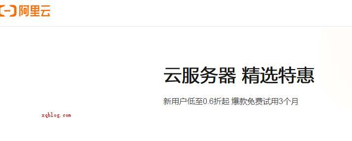 阿里云超高性价比国内轻量云服务器新用户2核2G5Mbps年付99元