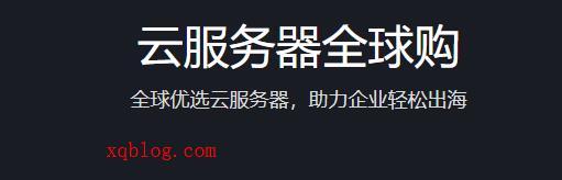 腾讯云香港云服务器/新用户专享/2G内存/3Mbps不限流量/年付483元