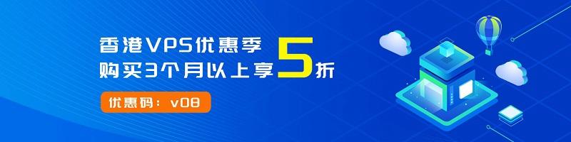 老薛香港小带宽直连VPS主机2021年8月限时5折促销/适合建站使用