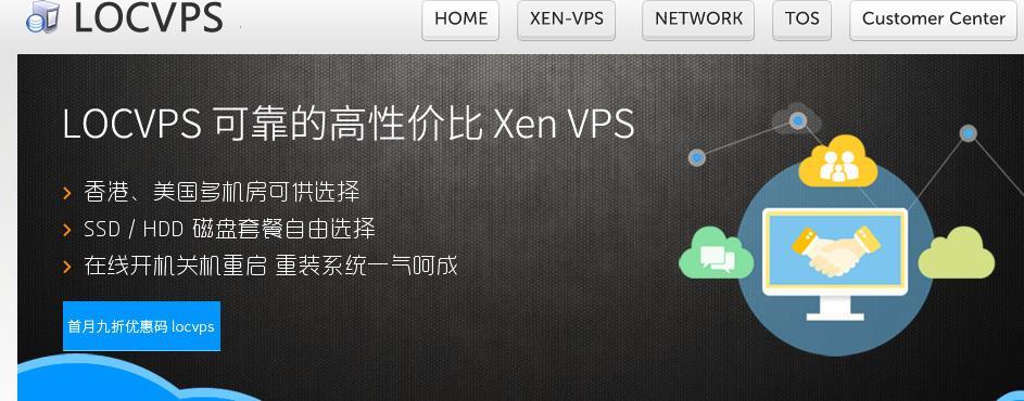 locvps香港VPS云地机房BGP线路套餐带宽增加,价格不变