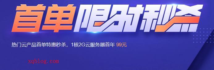 腾讯云云服务器首单秒杀/香港轻量/1核2G30Mbps/Windows版年付仅需333元-VPS推荐网