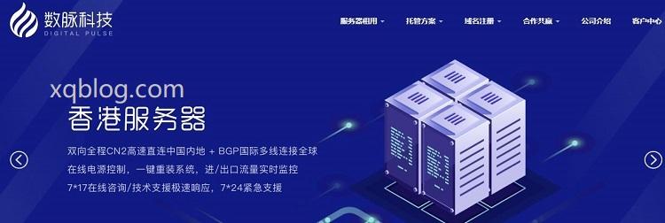 数脉科技香港服务器中秋国庆首月限时5折/阿里云&华为云线路体验价165元起