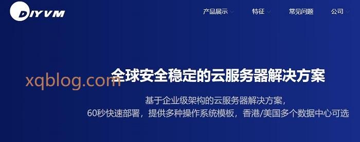 diyvm香港VPS主机5折优惠促销活动/CN2+BGP优化线路/2核/2G内存/月付50元-VPS推荐网