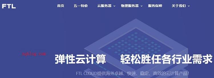 ftlcloud中秋特价VPS主机年付299元/4G内存/可选香港&韩国&美国