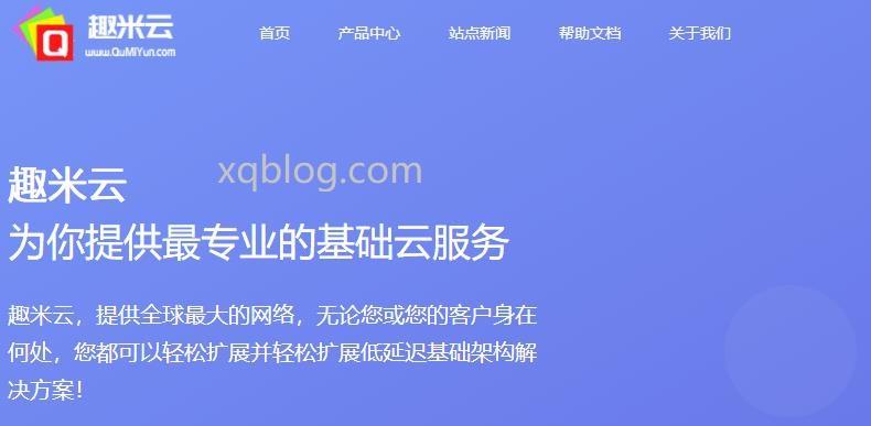 趣米云2021国庆香港VPS限时促销/2核心/2G内存/直连小带宽/月付26元-VPS推荐网