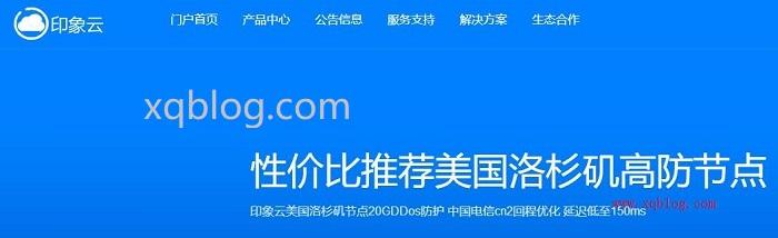 印象云2021国庆香港VPS与美国VPS限时7折优惠/1G内存/月付19.6元起-VPS推荐网