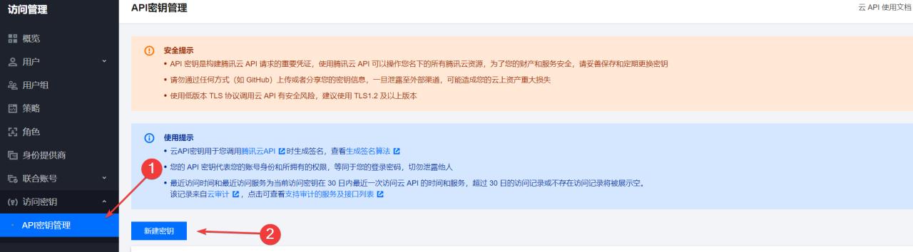 腾讯云轻量云服务器流量超了,可以设置暂停使用吗?-VPS推荐网