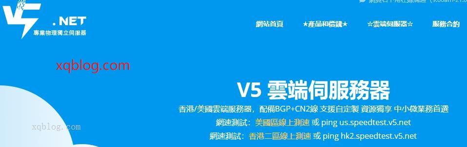 V5上线香港服务器华为云专线月付318元