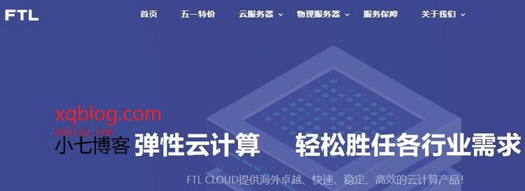 ftlcloud美国/香港高配物理机首月200元体验,续费500元,10月限时促销
