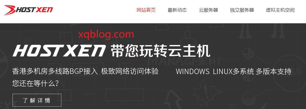 2021双十一HostXen香港/日本/新加坡VPS主机促销/充值赠送活动开启