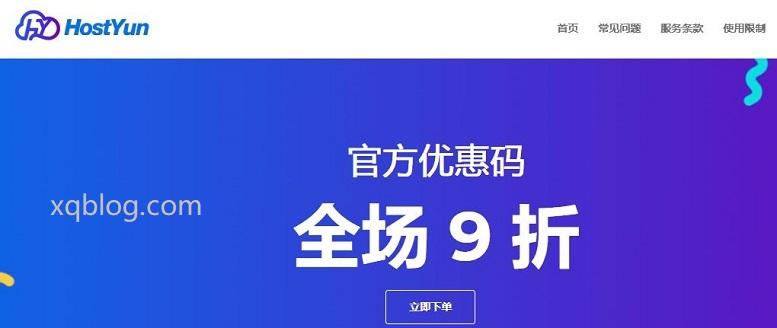 hostyun香港云地大带宽与洛杉矶CERA原生IP系列VPS主机10月上货,月付18元起