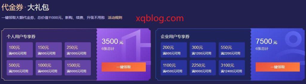 2021腾讯云双十一云服务器/轻量云/代金券领取等活动已经开启-VPS推荐网