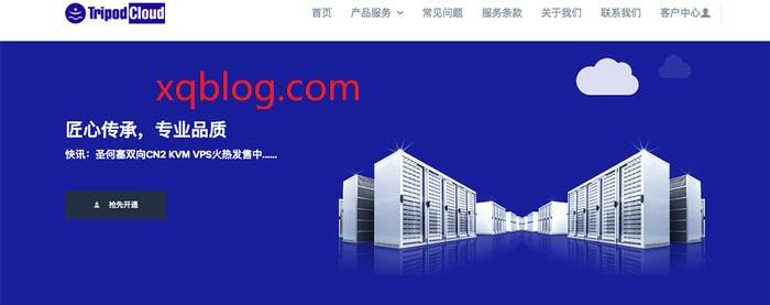 TripodCloud圣何塞CN2 GIA+CU+CM三网直连KVM VPS主机/1Gbps端口/半年付38.99美元起