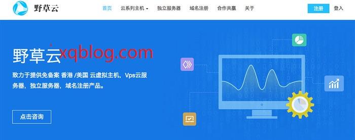 野草云香港云服务器10月特惠年付套餐/2核/4G内存/3MbpsCN2带宽/年付299元起-VPS推荐网